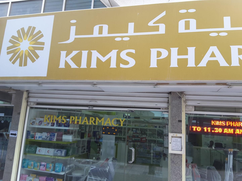 HiDubai-business-kims-pharmacy-beauty-wellness-health-pharmacy-al-khabaisi-dubai-2