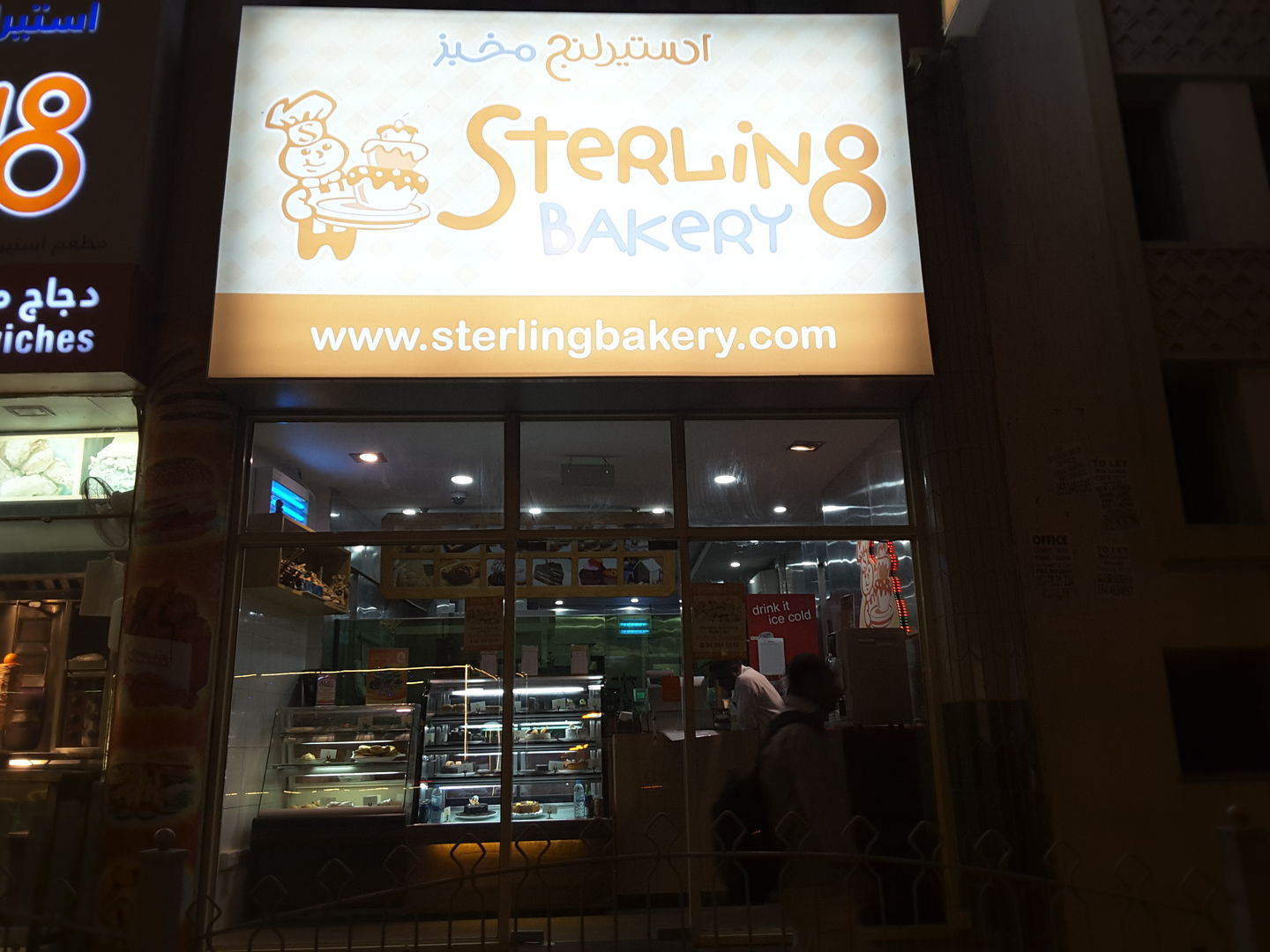 HiDubai-business-sterling-bakery-food-beverage-bakeries-desserts-sweets-meena-bazar-al-souq-al-kabeer-dubai-2