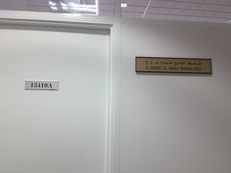 HiDubai-business-al-muheet-al-wasea-trading-fzco-b2b-services-distributors-wholesalers-jebel-ali-free-zone-mena-jebel-ali-dubai-2