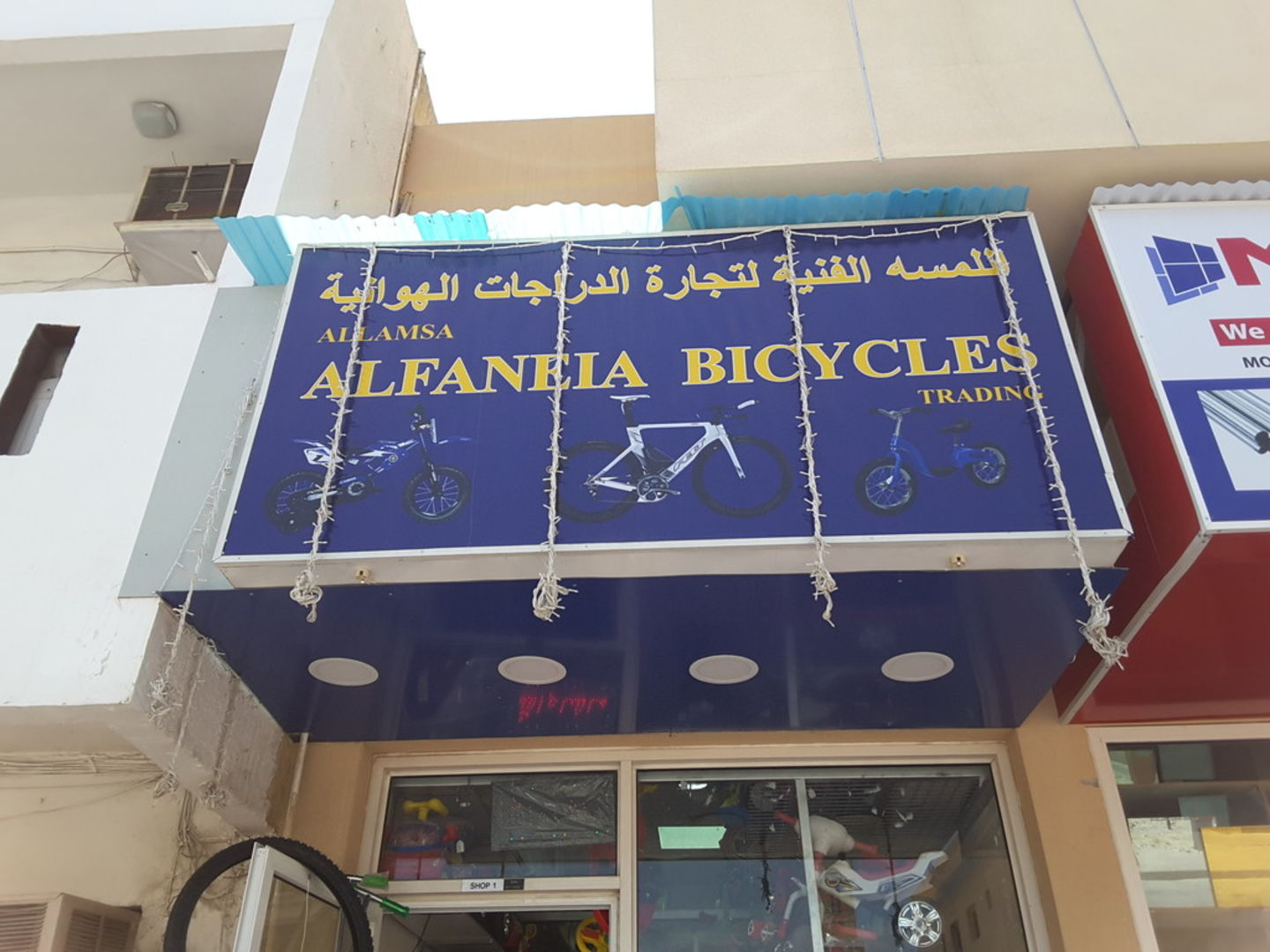 HiDubai-business-allamsa-alfanela-bicycles-trading-transport-vehicle-services-bicycle-spare-parts-accessories-hor-al-anz-dubai-2