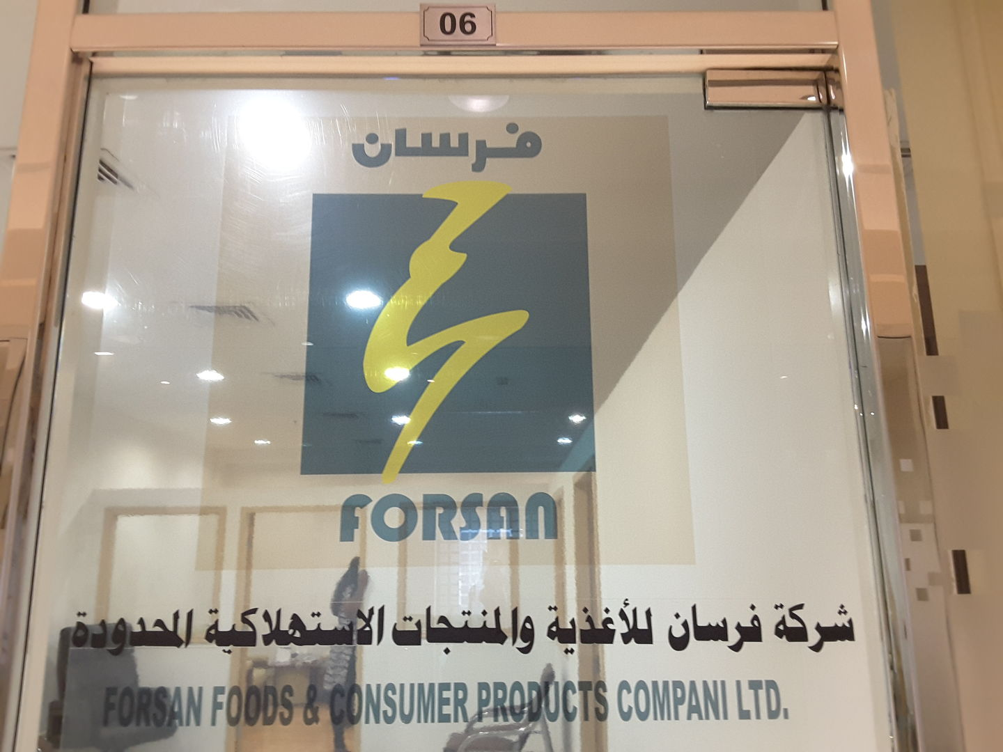 HiDubai-business-forsan-foods-consumer-products-b2b-services-food-stuff-trading-al-qusais-2-dubai-2