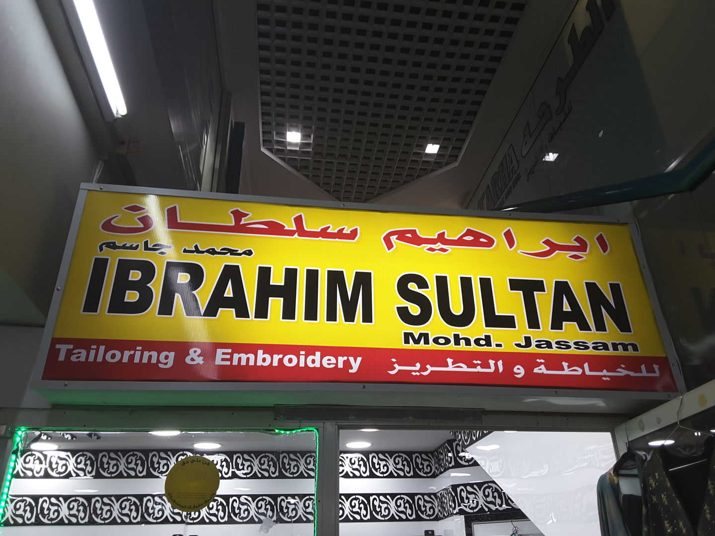 HiDubai-business-ibrahim-sultan-mohd-jassim-tailoring-embroidery-shopping-apparel-hor-al-anz-east-dubai-2