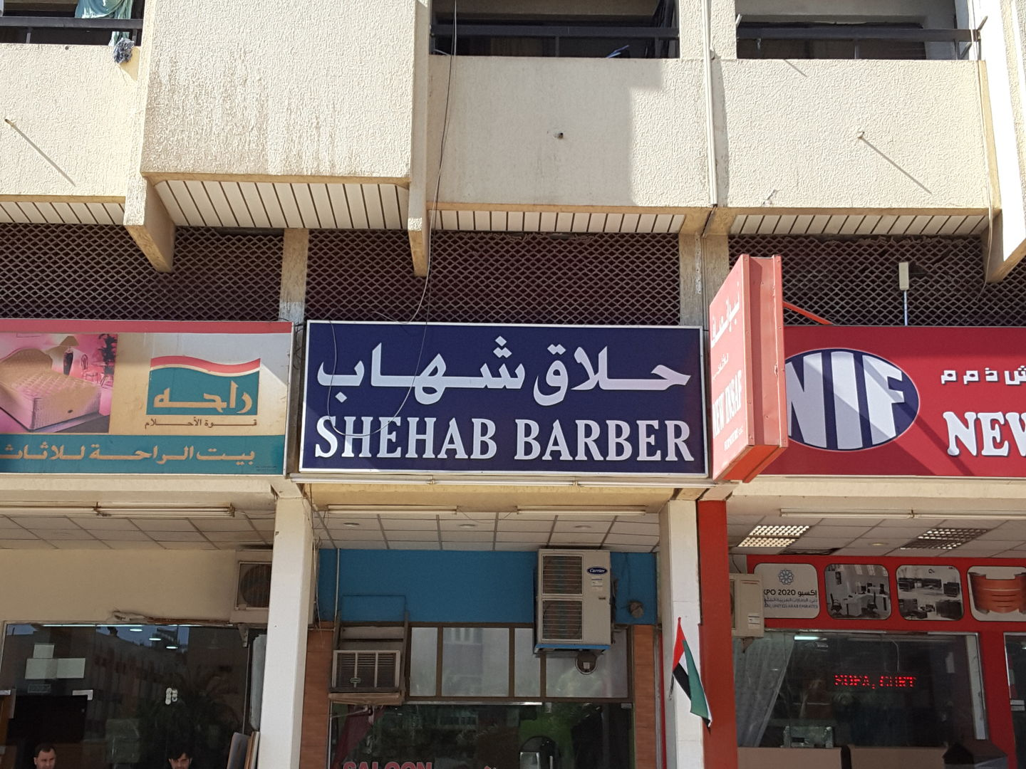 HiDubai-business-shehab-barber-beauty-wellness-health-beauty-salons-al-karama-dubai-2