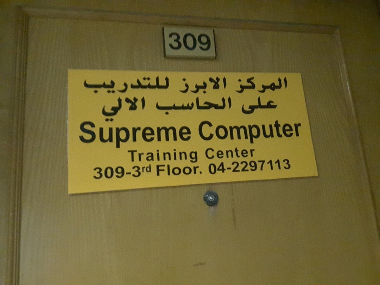HiDubai-business-supreme-computer-training-center-education-training-learning-centres-naif-dubai-2