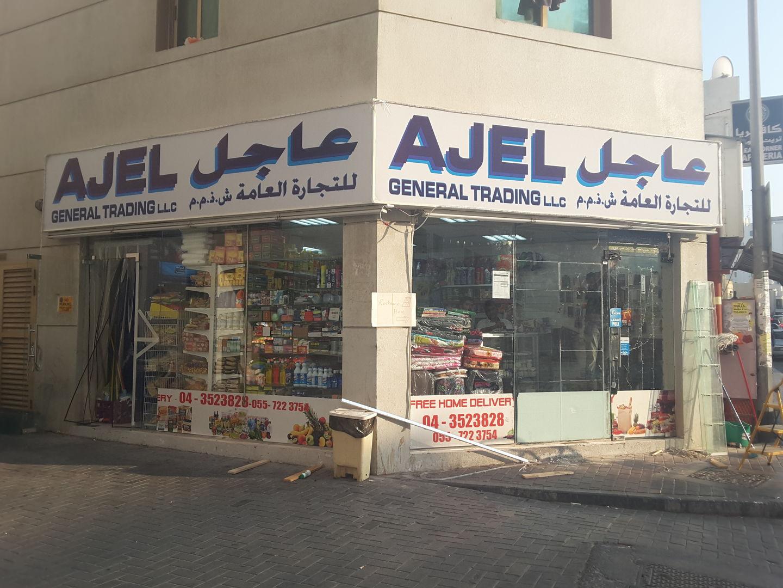 HiDubai-business-ajel-grocery-shopping-supermarkets-hypermarkets-grocery-stores-al-raffa-al-raffa-dubai-2