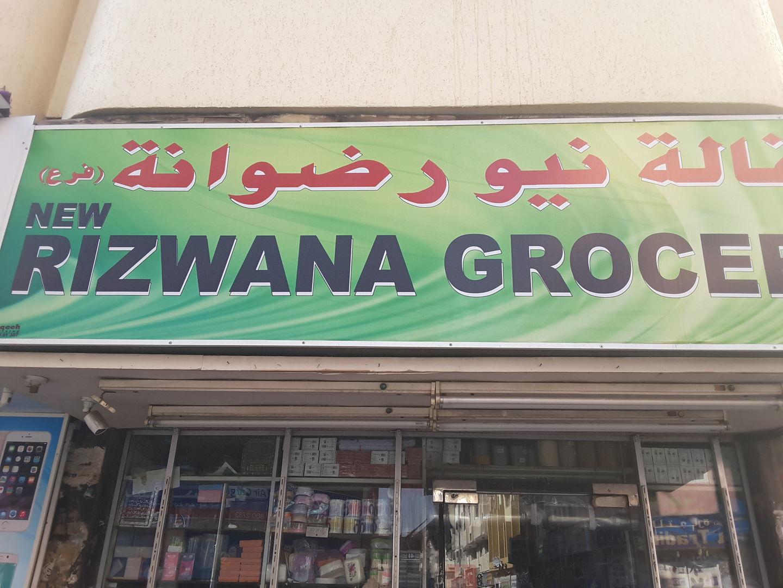 HiDubai-business-new-rizwana-grocery-shopping-supermarkets-hypermarkets-grocery-stores-naif-dubai-2