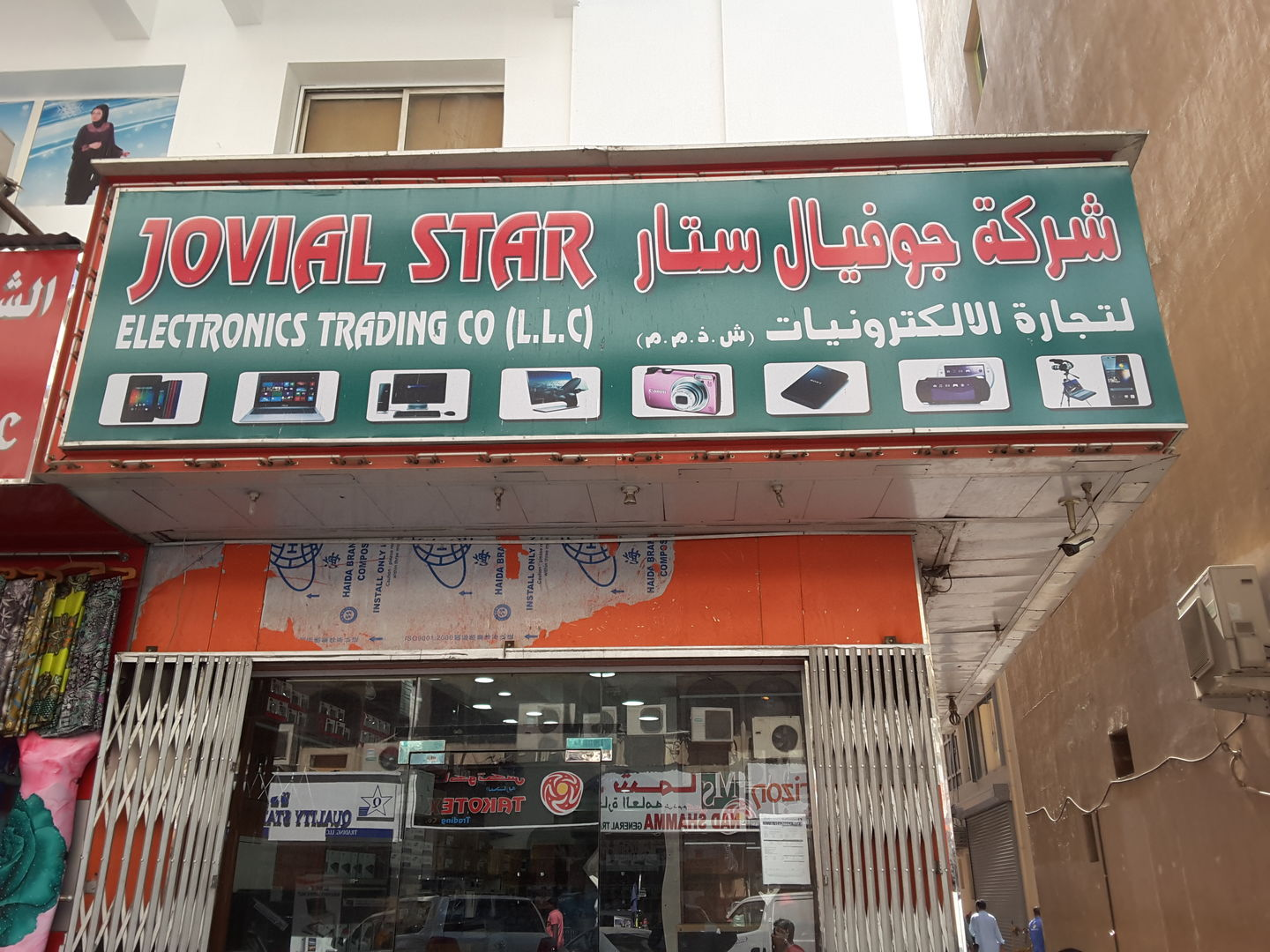 HiDubai-business-jovial-star-electronics-trading-b2b-services-distributors-wholesalers-ayal-nasir-dubai-2