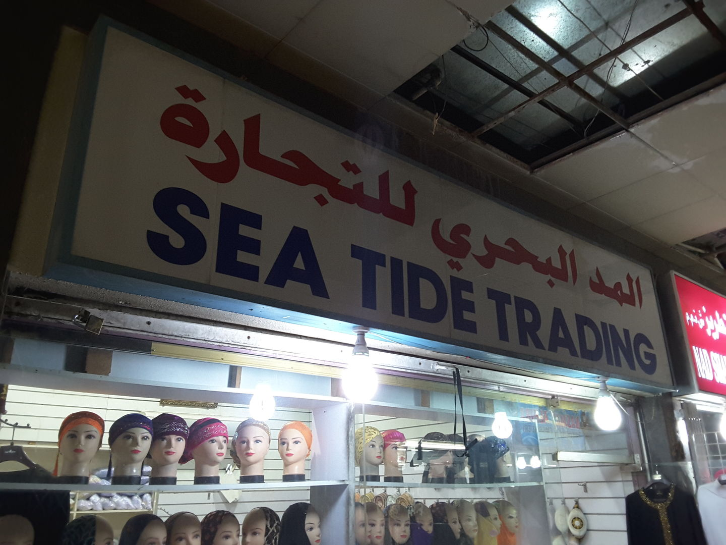 HiDubai-business-sea-tide-trading-b2b-services-distributors-wholesalers-ayal-nasir-dubai-2