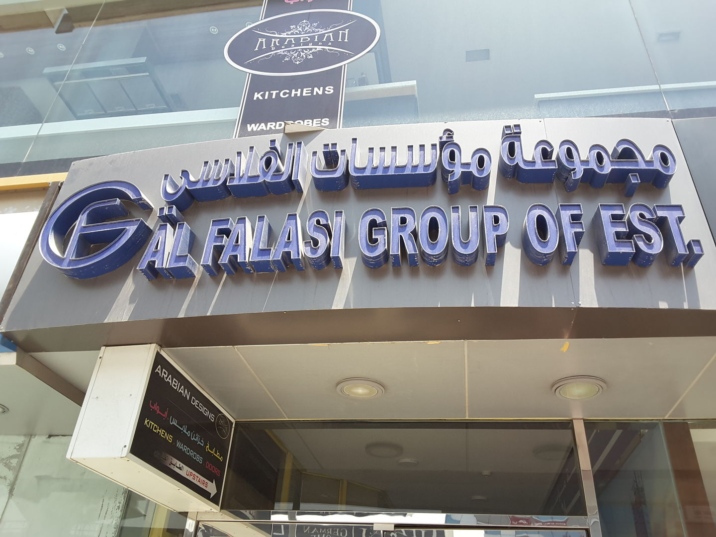 HiDubai-business-al-falasi-group-of-establishments-b2b-services-holding-companies-al-khabaisi-dubai-2