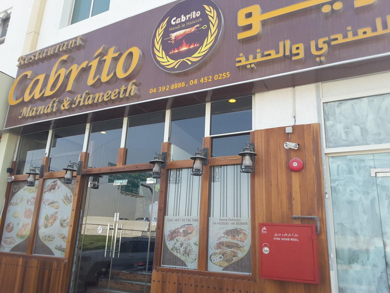 HiDubai-business-cabrito-mandi-and-haneeth-food-beverage-restaurants-bars-al-barsha-2-dubai-2