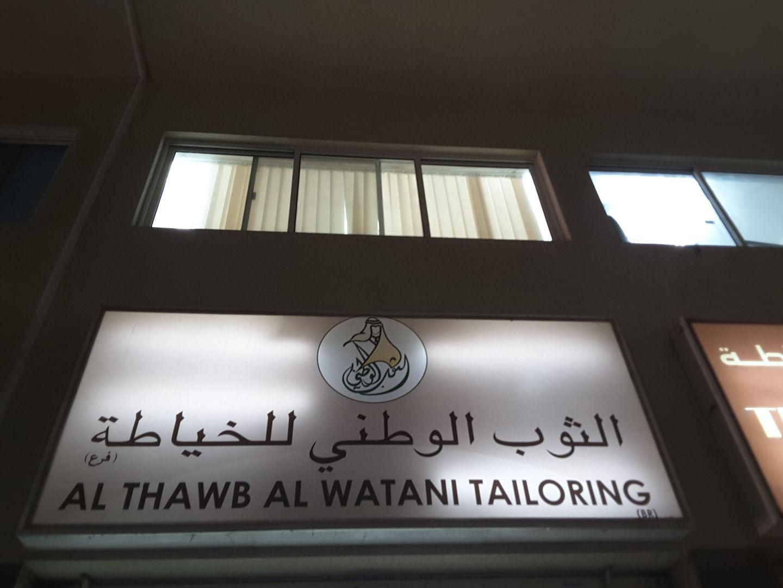 HiDubai-business-al-thawb-al-watani-tailoring-home-tailoring-al-bada-dubai-2