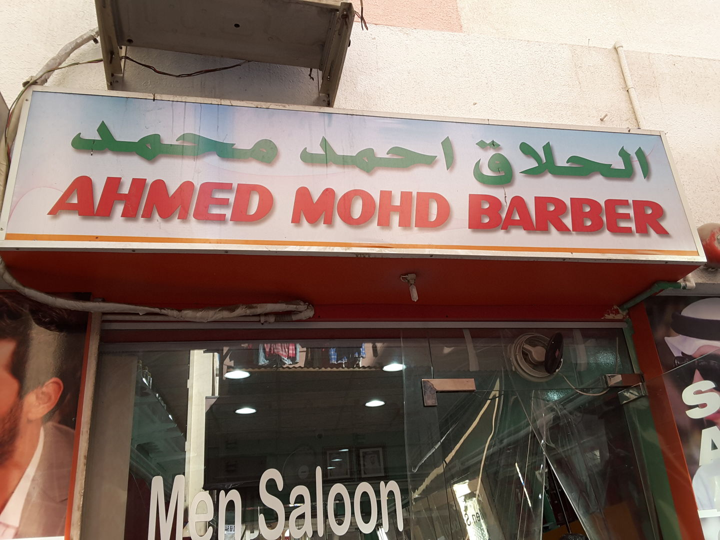 HiDubai-business-ahmed-mohd-barber-beauty-wellness-health-beauty-salons-al-murar-dubai-2