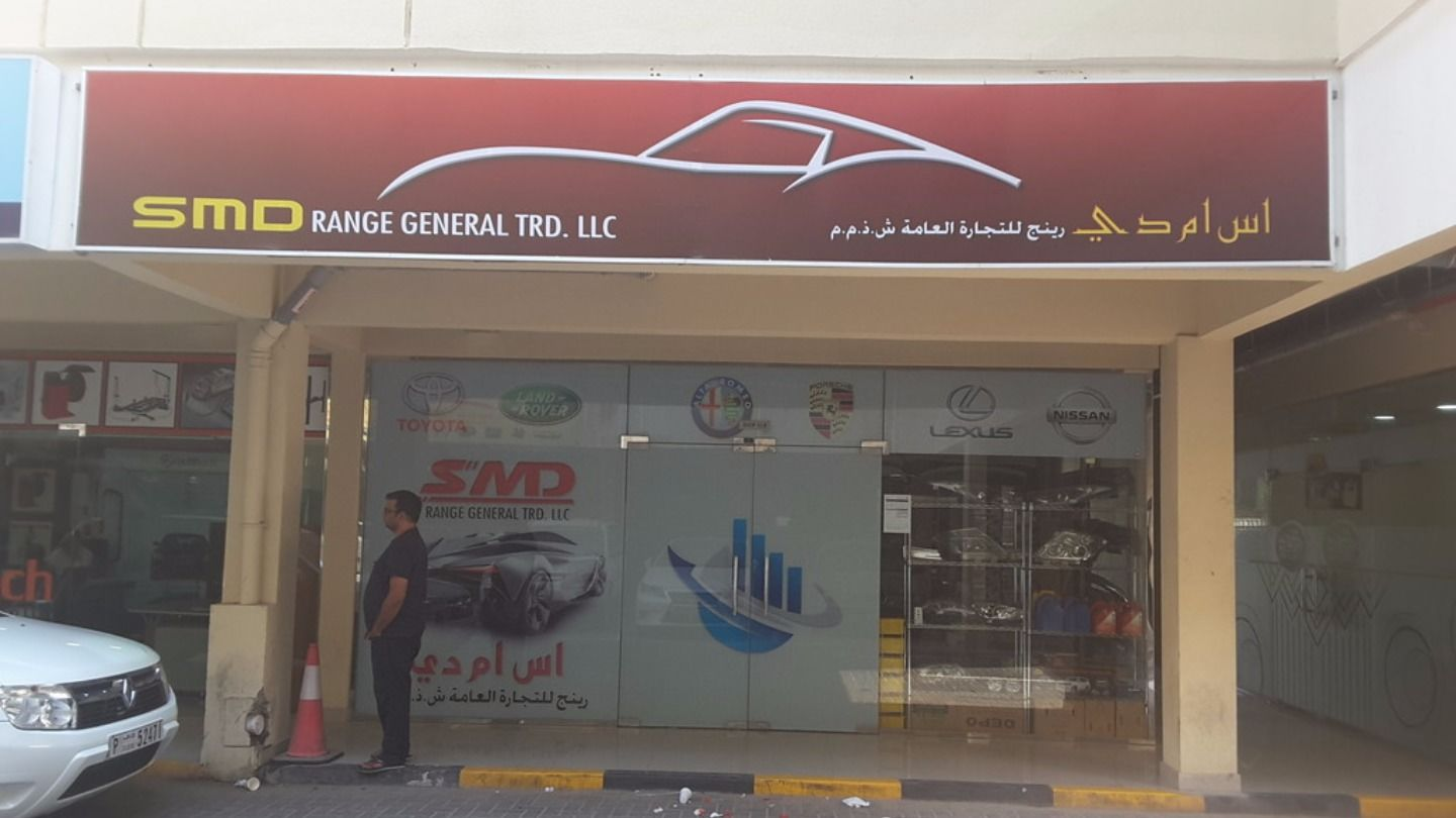 HiDubai-business-s-m-d-range-general-trading-transport-vehicle-services-auto-spare-parts-accessories-nad-al-sheba-3-dubai-2