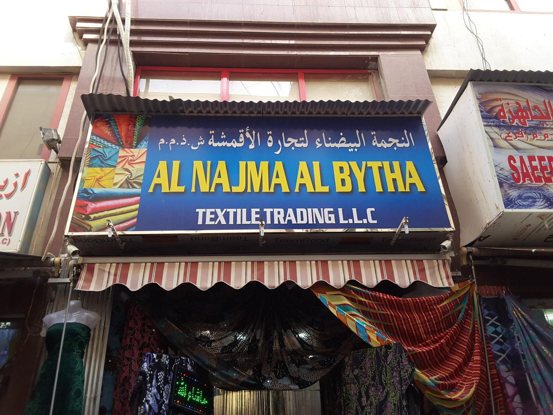HiDubai-business-al-najma-al-bytha-textile-trading-b2b-services-distributors-wholesalers-al-ras-dubai-2