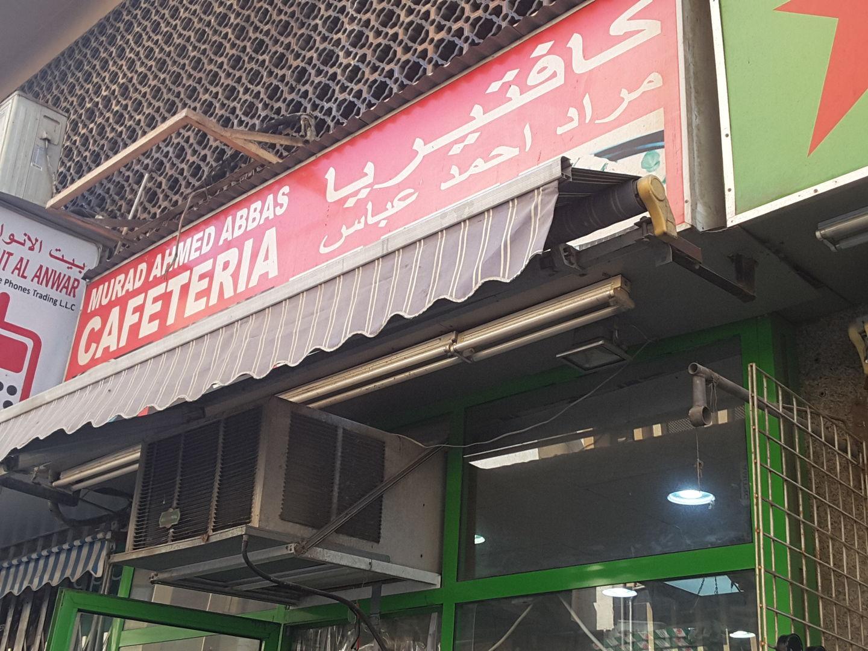 HiDubai-business-murad-ahmed-abbas-cafeteria-food-beverage-cafeterias-al-murar-dubai-2