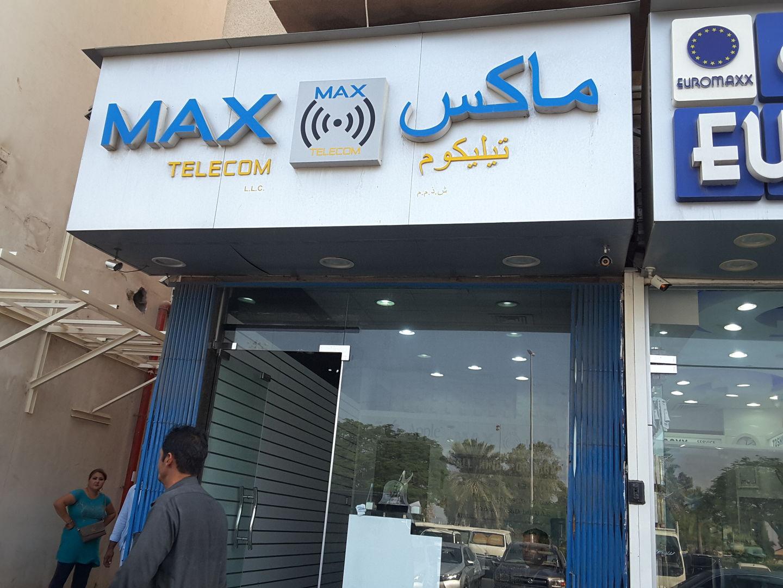 HiDubai-business-max-telecom-shopping-consumer-electronics-al-murar-dubai-2