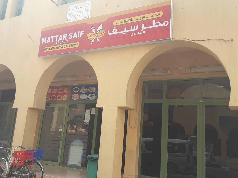 HiDubai-business-mattar-saif-al-jabri-restaurant-cafeteria-food-beverage-restaurants-bars-international-city-warsan-1-dubai-2