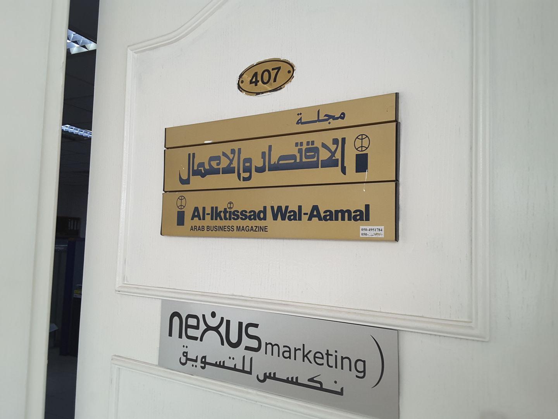 HiDubai-business-al-iktissad-wal-aamal-media-marketing-it-media-publishing-port-saeed-dubai-2