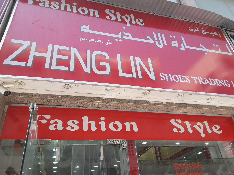 HiDubai-business-zheng-lin-shoes-trading-b2b-services-distributors-wholesalers-naif-dubai