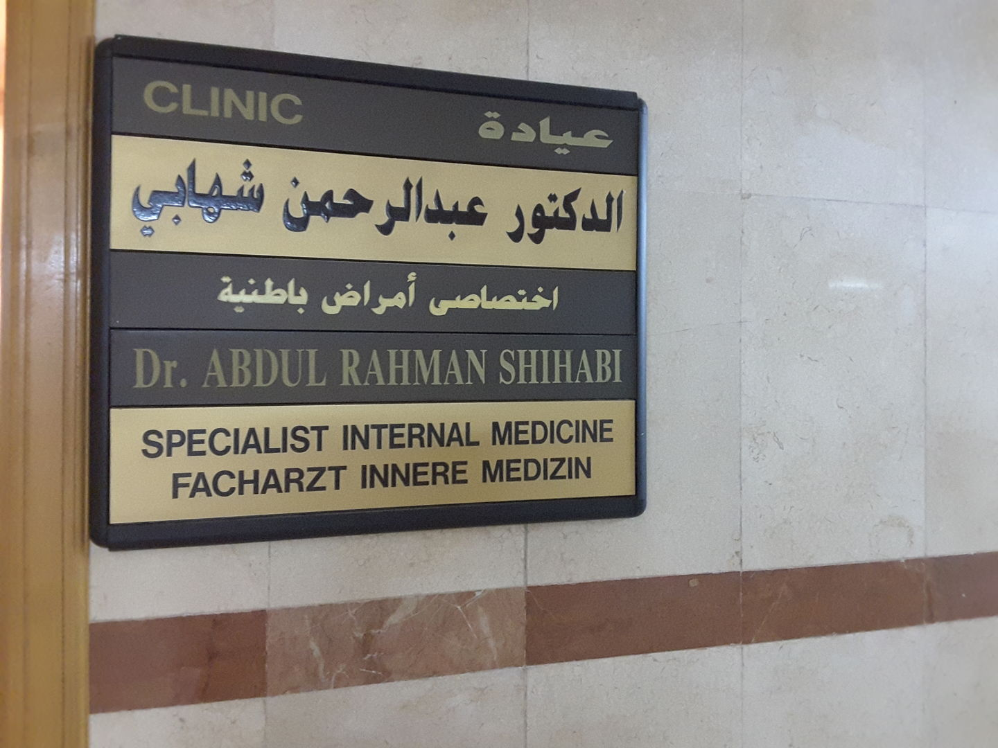 HiDubai-business-dr-abdul-rahman-al-shihabi-clinic-beauty-wellness-health-hospitals-clinics-mankhool-dubai-2