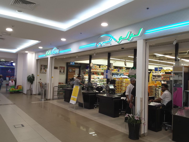 lulu express supermarket supermarkets hypermarkets grocery stores al quoz dubai