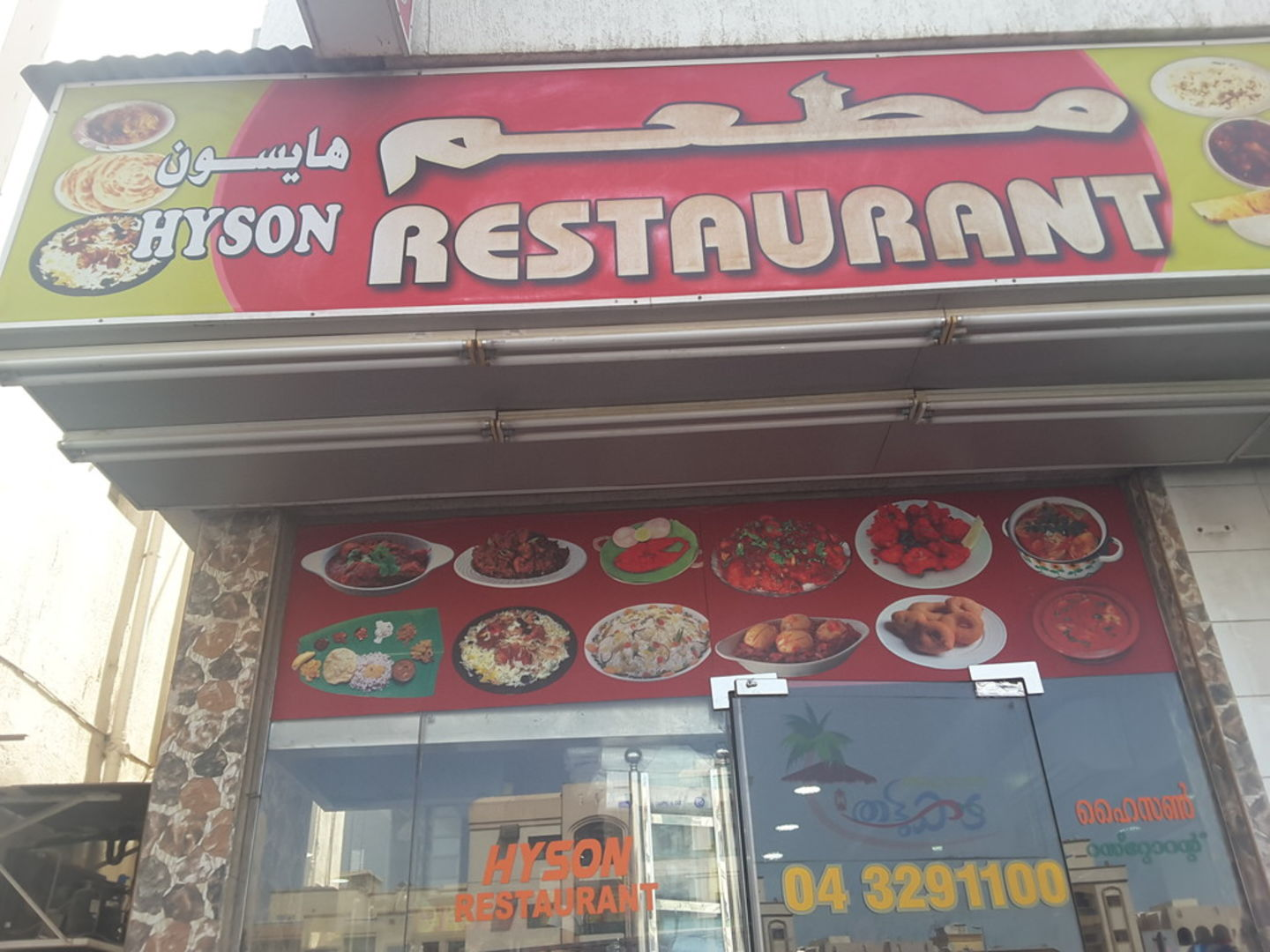 HiDubai-business-hyson-restaurant-food-beverage-restaurants-bars-al-satwa-dubai-2