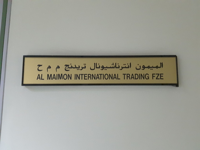 HiDubai-business-al-maimon-international-trading-jebel-ali-free-zone-mena-jebel-ali-dubai