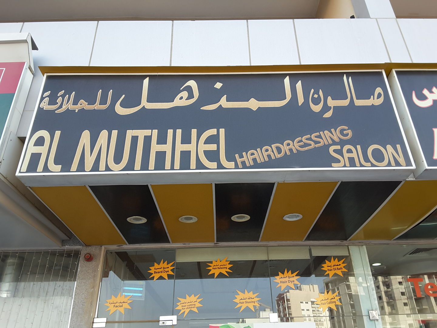 HiDubai-business-al-muthhel-hairdressing-salon-beauty-wellness-health-beauty-salons-muhaisnah-4-dubai-2