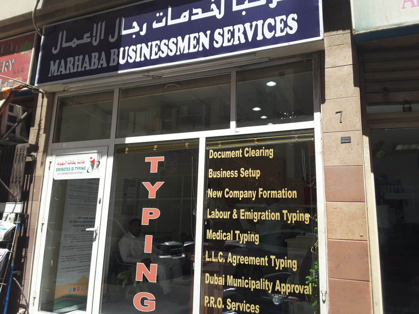 HiDubai-business-marhaba-businessmen-services-al-murar-dubai-1