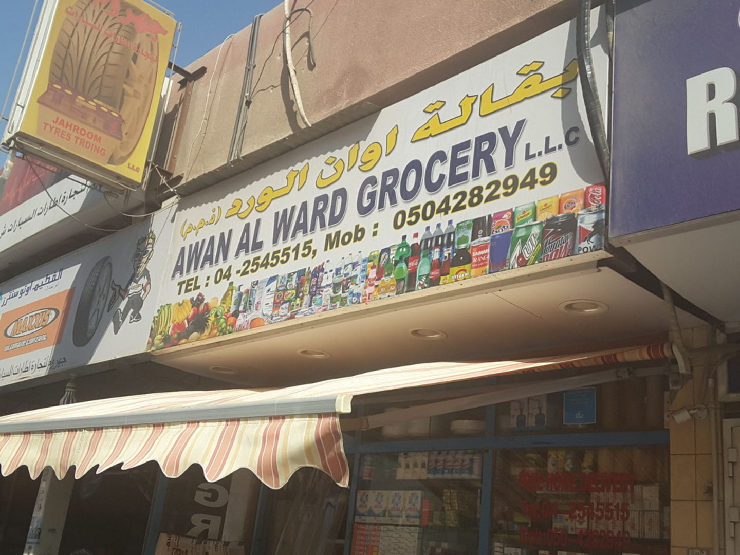 HiDubai-business-awan-al-ward-grocery-shopping-supermarkets-hypermarkets-grocery-stores-hor-al-anz-dubai-2