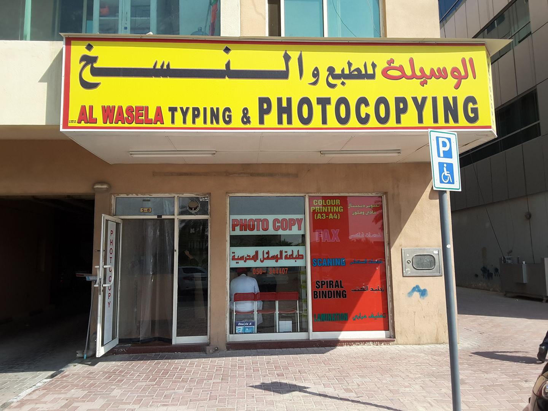 HiDubai-business-al-wasela-typing-photocopying-b2b-services-printing-typing-services-al-qusais-2-dubai-2