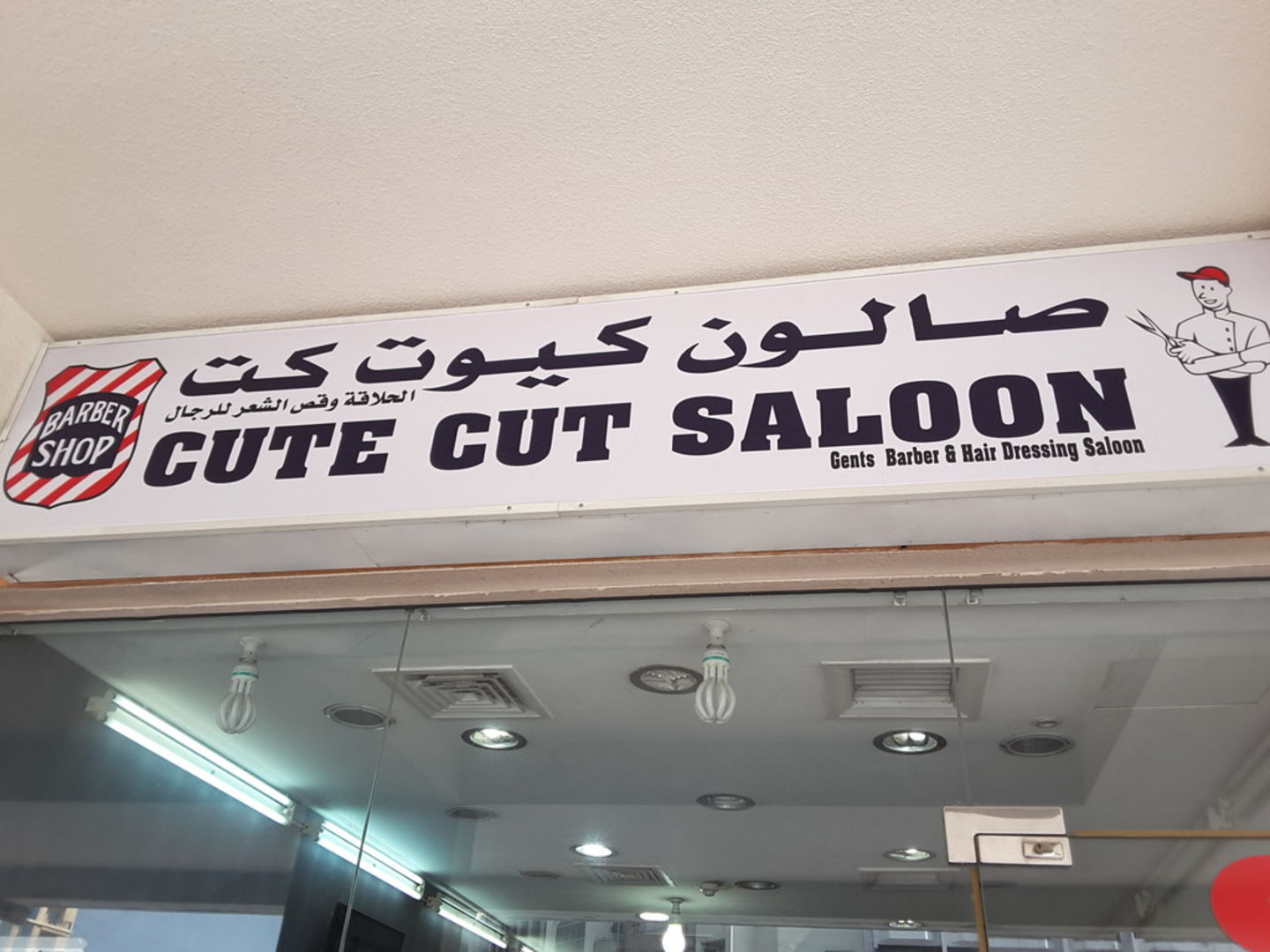 HiDubai-business-cute-cut-saloon-beauty-wellness-health-beauty-salons-al-qusais-industrial-2-dubai-2