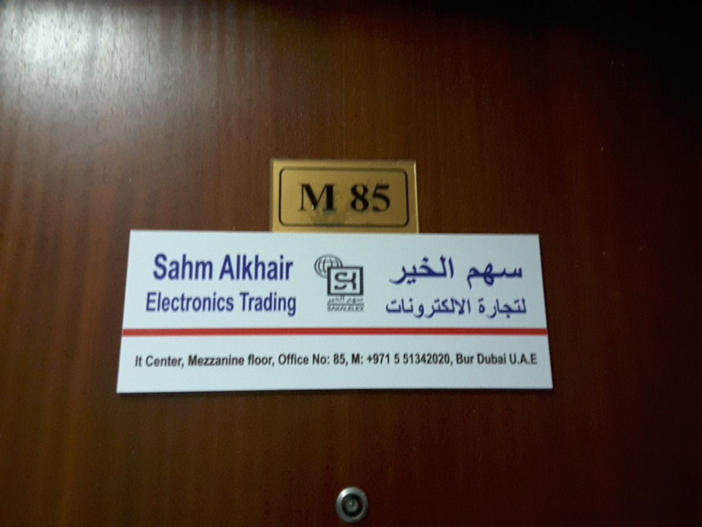 HiDubai-business-sahm-al-khair-electronics-trading-b2b-services-distributors-wholesalers-al-fahidi-al-souq-al-kabeer-dubai-2