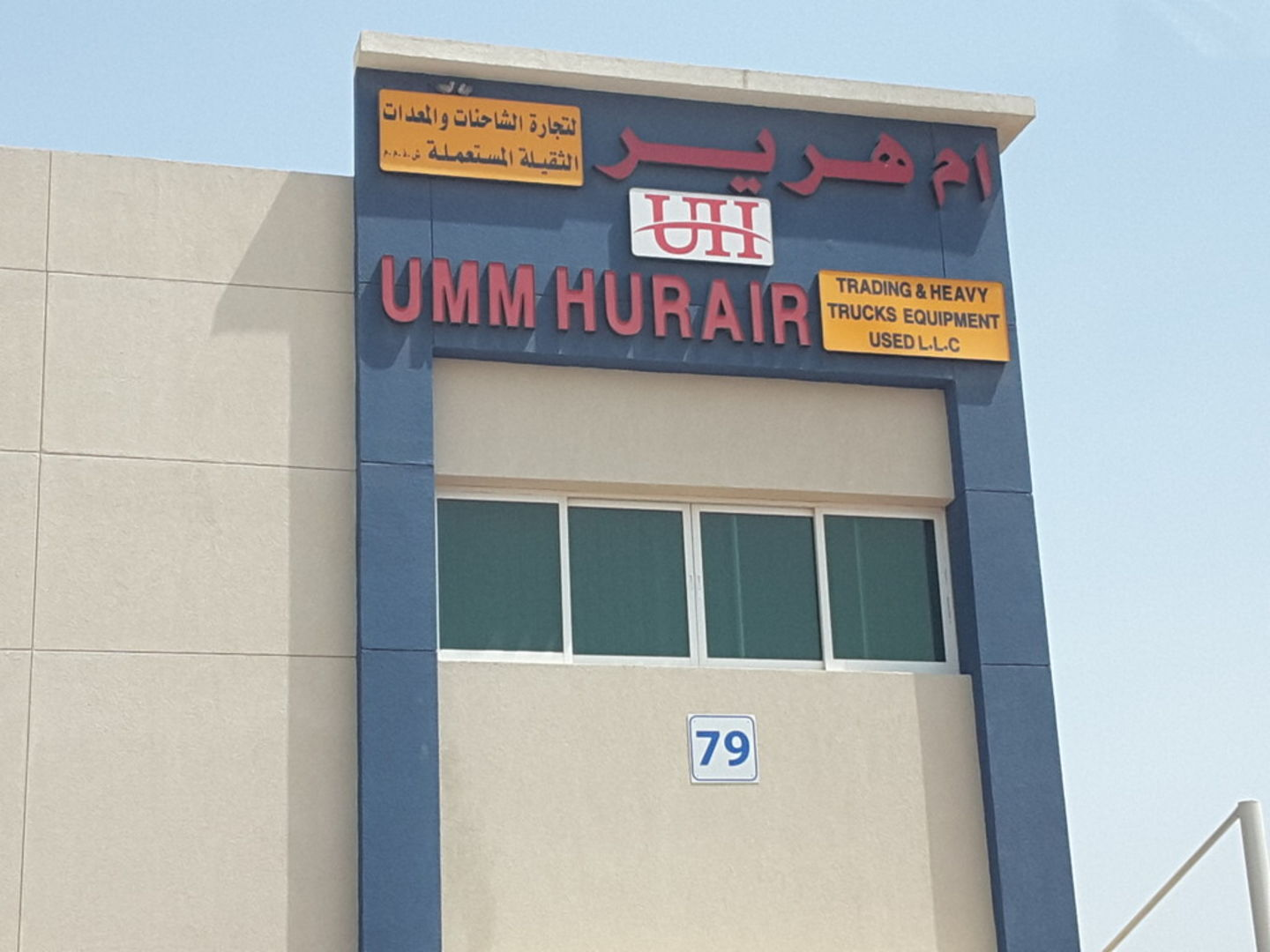 HiDubai-business-umm-hurair-trading-and-heavy-trucks-equipment-used-transport-vehicle-services-heavy-vehicles-rentals-dubai-outsource-zone-al-rowaiyah-3-dubai-2