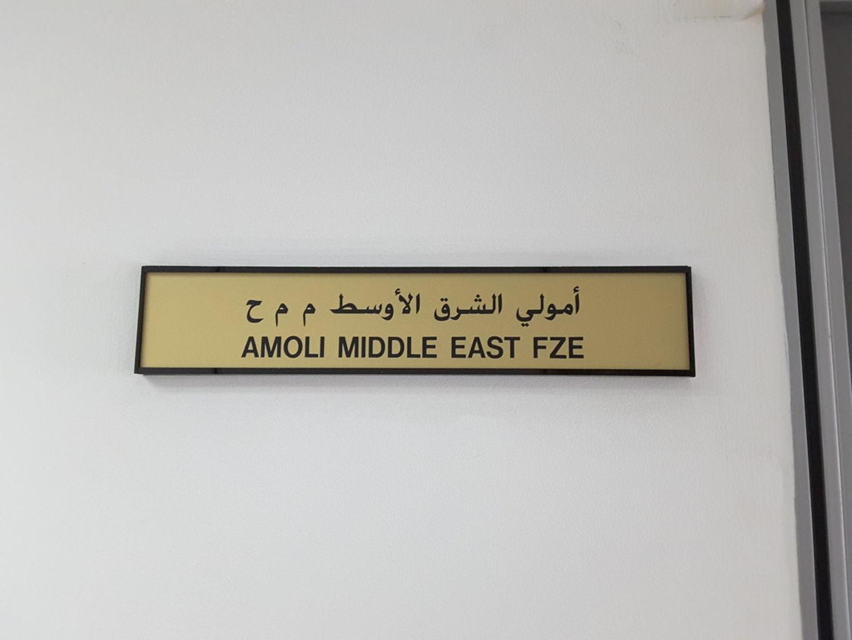 HiDubai-business-amoli-middle-east-fze-b2b-services-distributors-wholesalers-jebel-ali-free-zone-mena-jebel-ali-dubai-2