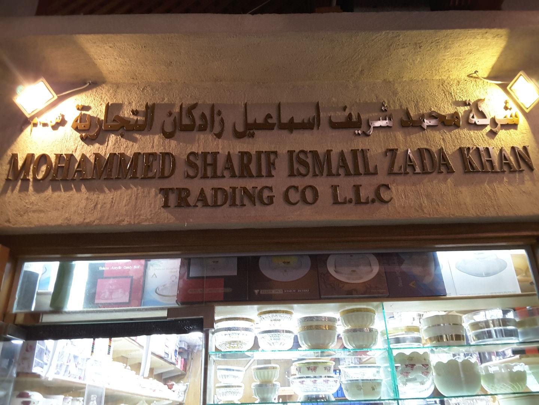 HiDubai-business-mohammed-sharif-ismail-zada-khan-trading-b2b-services-distributors-wholesalers-al-ras-dubai-2