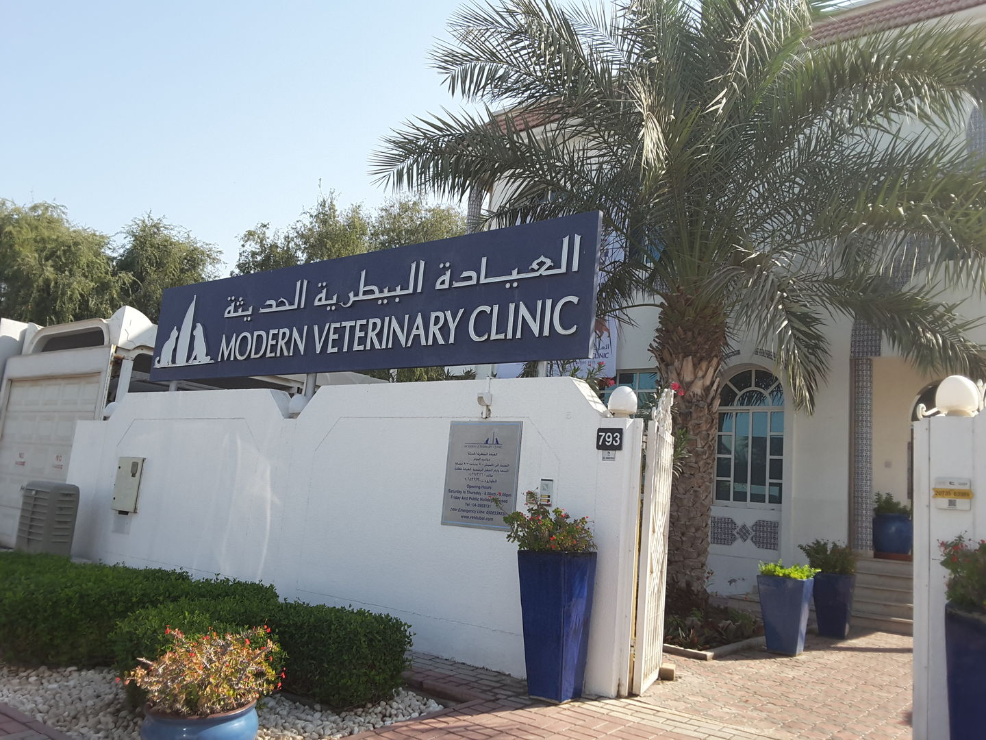 HiDubai-business-modern-veterinary-clinic-animals-pets-plants-pet-clinics-vets-al-safa-2-dubai-2