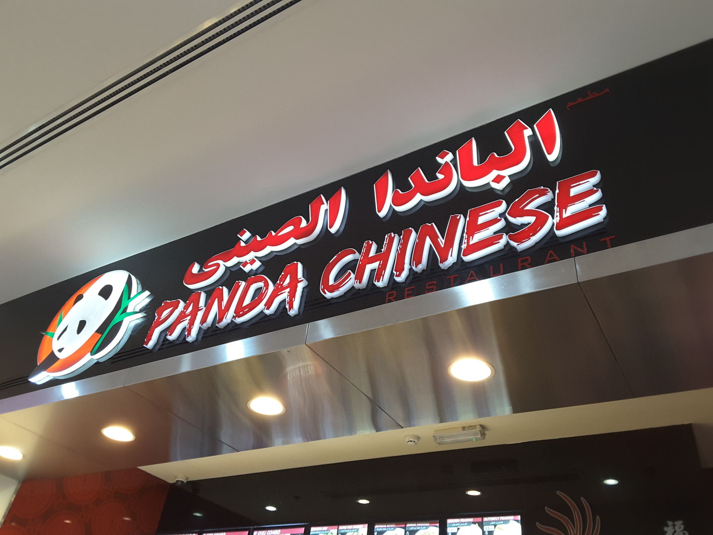 HiDubai-business-panda-chinese-restaurant-food-beverage-restaurants-bars-port-saeed-dubai-2