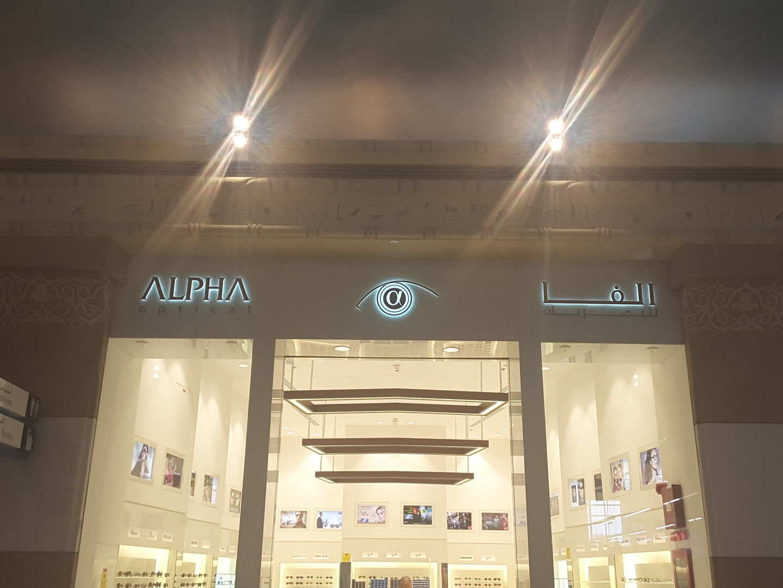 HiDubai-business-alpha-optical-shopping-watches-eyewear-ibn-batuta-jebel-ali-1-dubai-4