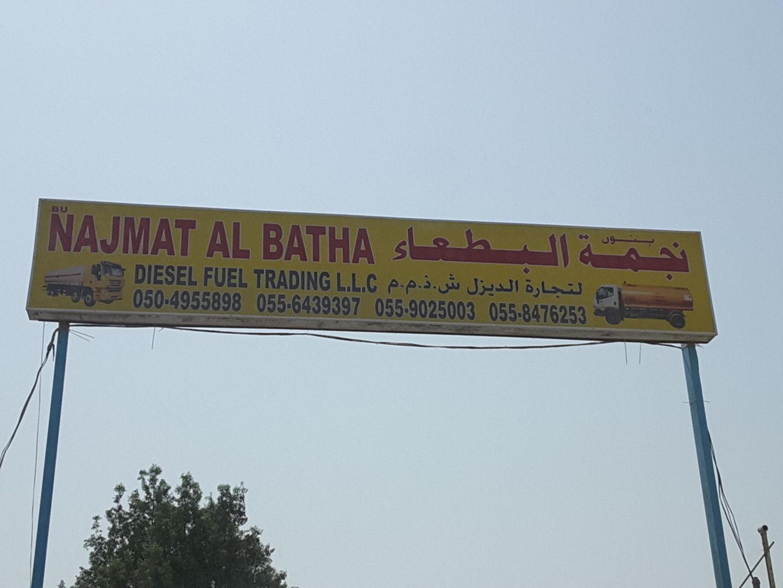 HiDubai-business-najmat-al-batha-diesel-fuel-trading-construction-heavy-industries-oil-gas-companies-al-quoz-industrial-4-dubai-2