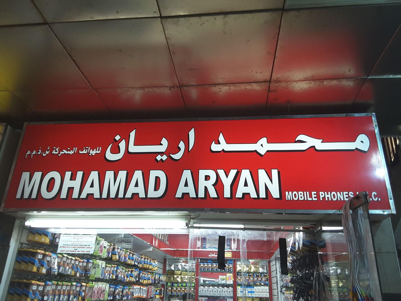 HiDubai-business-mohamad-aryan-mobile-phones-shopping-consumer-electronics-al-murar-dubai-2
