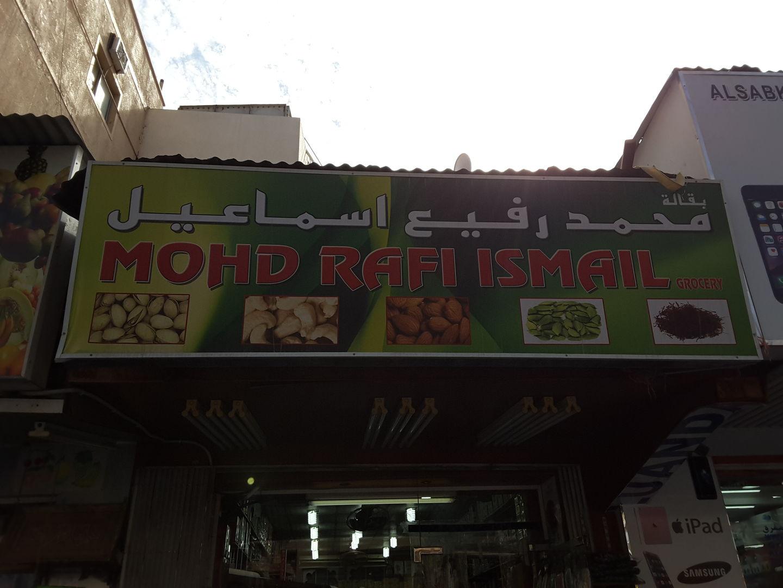 HiDubai-business-mohd-rafi-ismail-grocery-food-beverage-supermarkets-hypermarkets-grocery-stores-al-sabkha-dubai-2