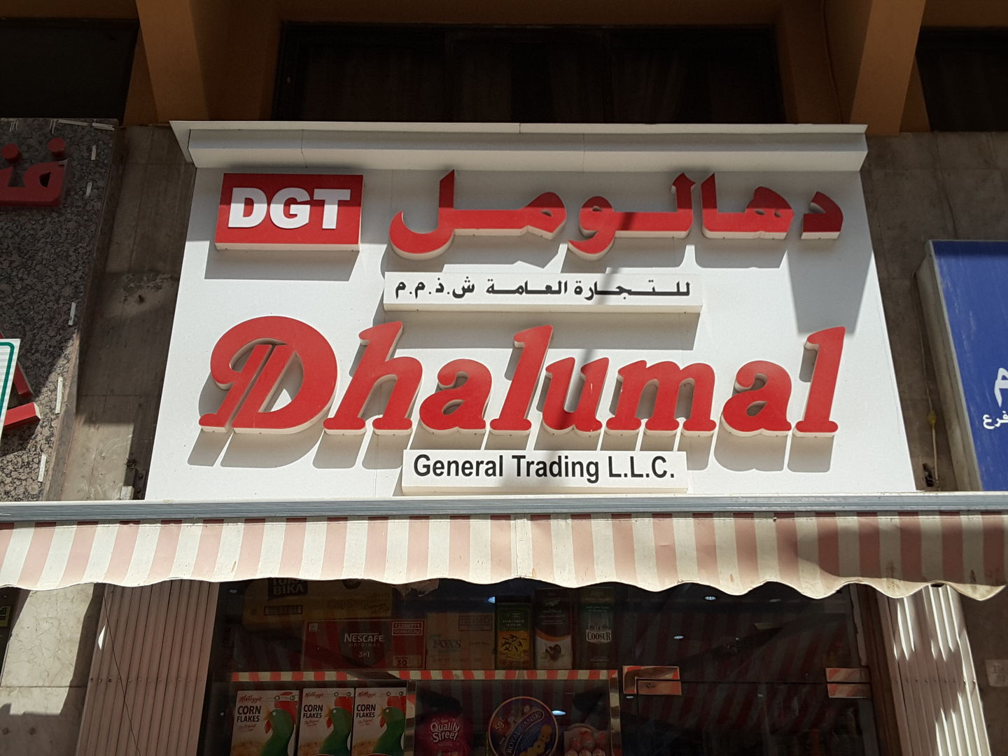 HiDubai-business-dhalumal-general-trading-b2b-services-food-stuff-trading-al-ras-dubai-2