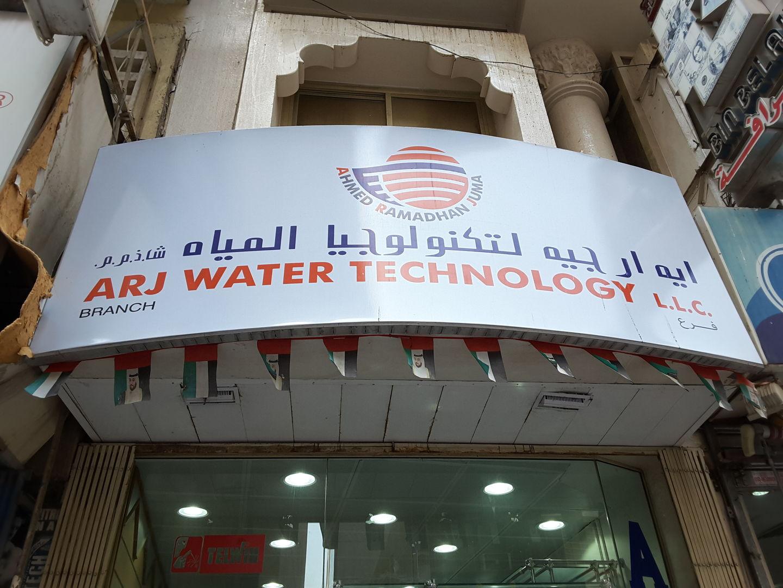 HiDubai-business-a-r-j-water-technology-b2b-services-distributors-wholesalers-riggat-al-buteen-dubai