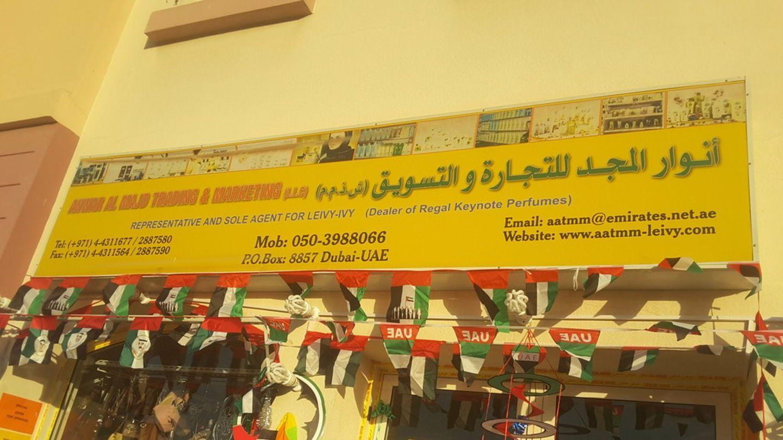 HiDubai-business-anwar-al-majd-trading-marketing-shopping-fashion-accessories-international-city-warsan-1-dubai-2