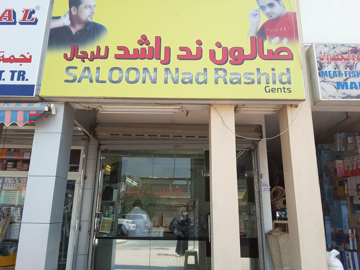 HiDubai-business-salon-nad-rashid-beauty-wellness-health-beauty-salons-al-rashidiya-dubai-2