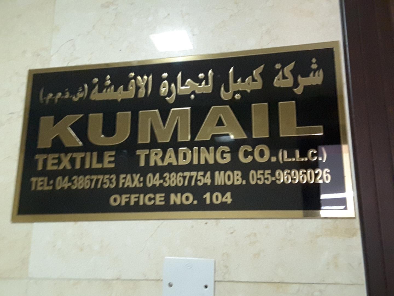 HiDubai-business-kumail-textile-trading-co-b2b-services-distributors-wholesalers-al-fahidi-al-souq-al-kabeer-dubai-2