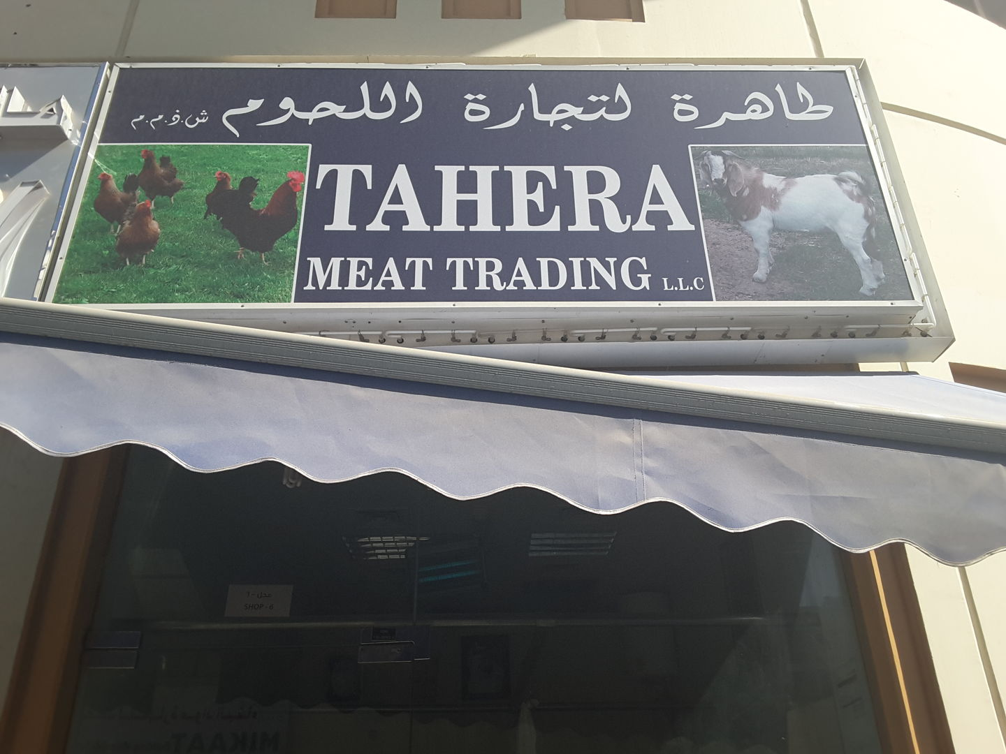 HiDubai-business-tahera-meat-trading-b2b-services-distributors-wholesalers-naif-dubai-2
