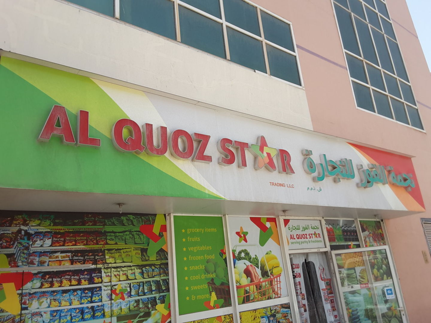 HiDubai-business-al-quoz-star-trading-food-beverage-supermarkets-hypermarkets-grocery-stores-al-quoz-3-dubai-2