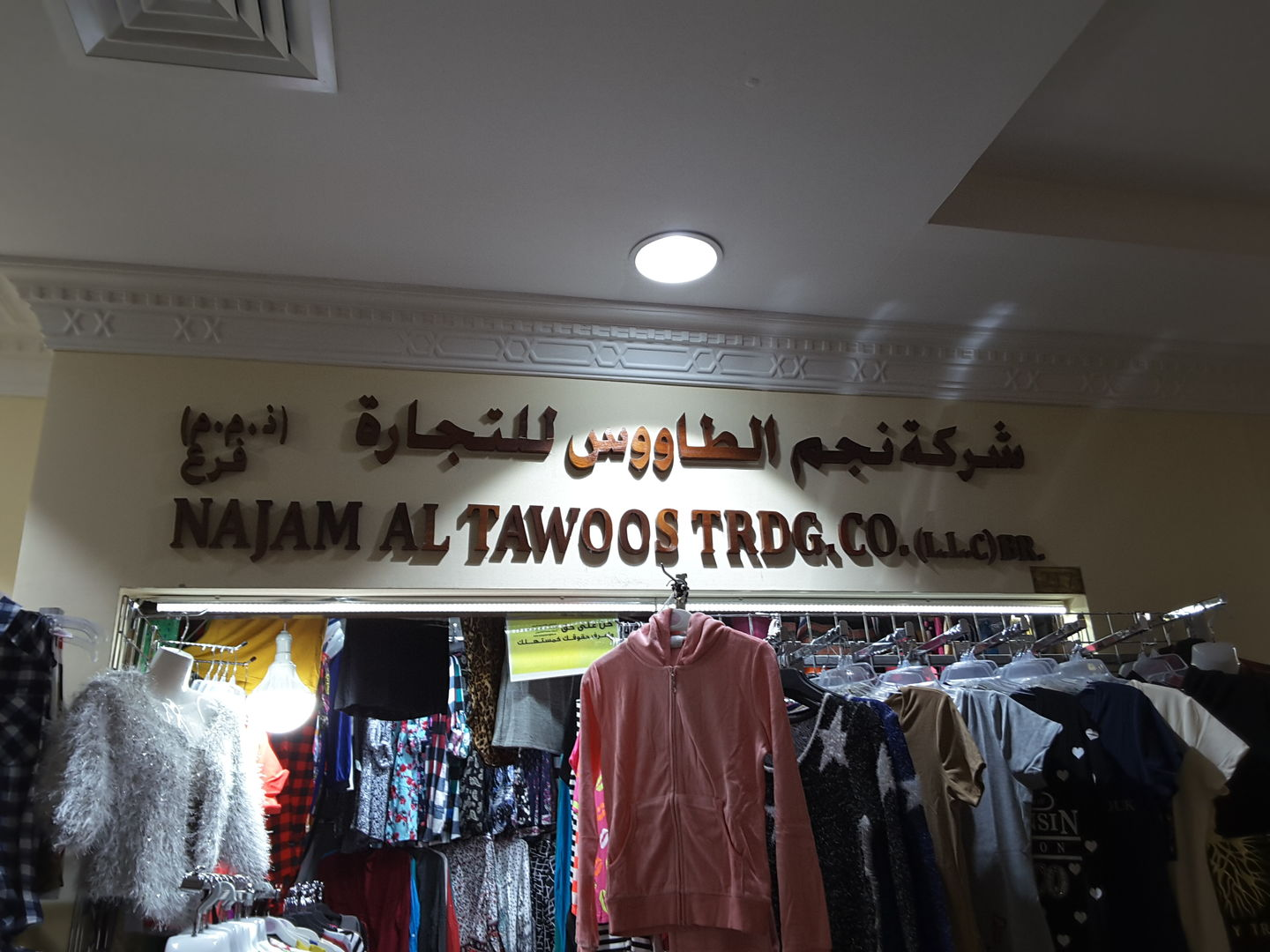 HiDubai-business-najam-tawoos-trading-shopping-apparel-naif-dubai-2
